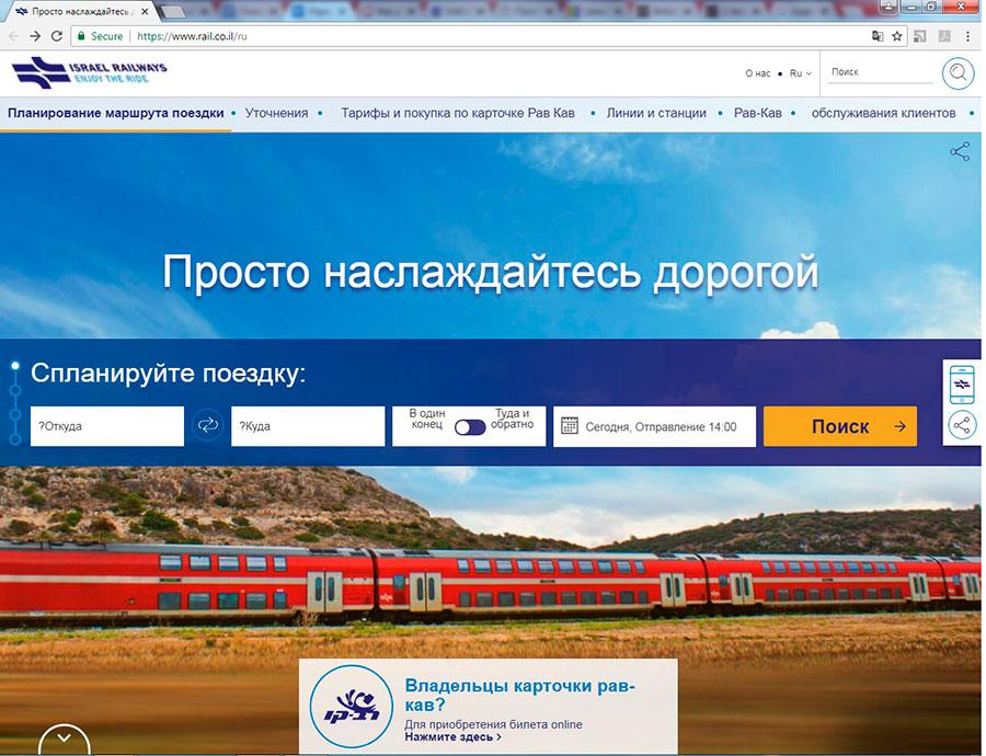 Купить билет на электричку из аэропорта Тель-Аива можно на сайте