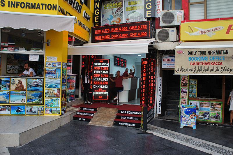 Обменный пункт в центре Мармариса, Турция