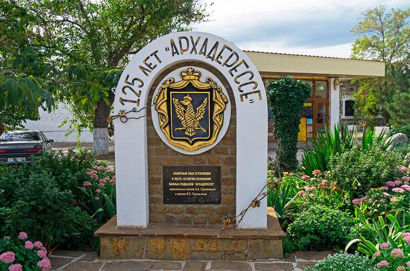 Популярные достопримечательности в Судаке: винный завод Архадерессе