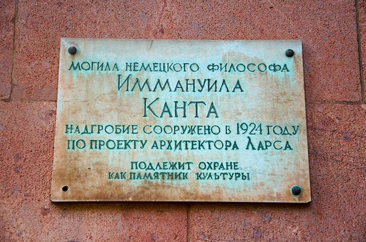 Могила И. Канта в Калининграде