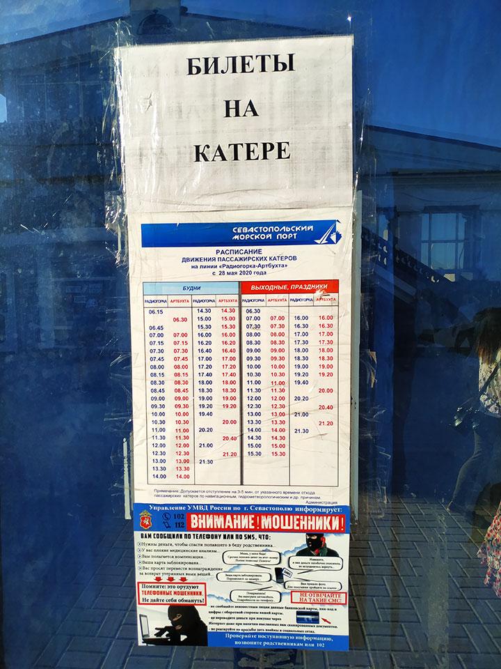 Катер на Радиогорку (Северную) в Севастополе