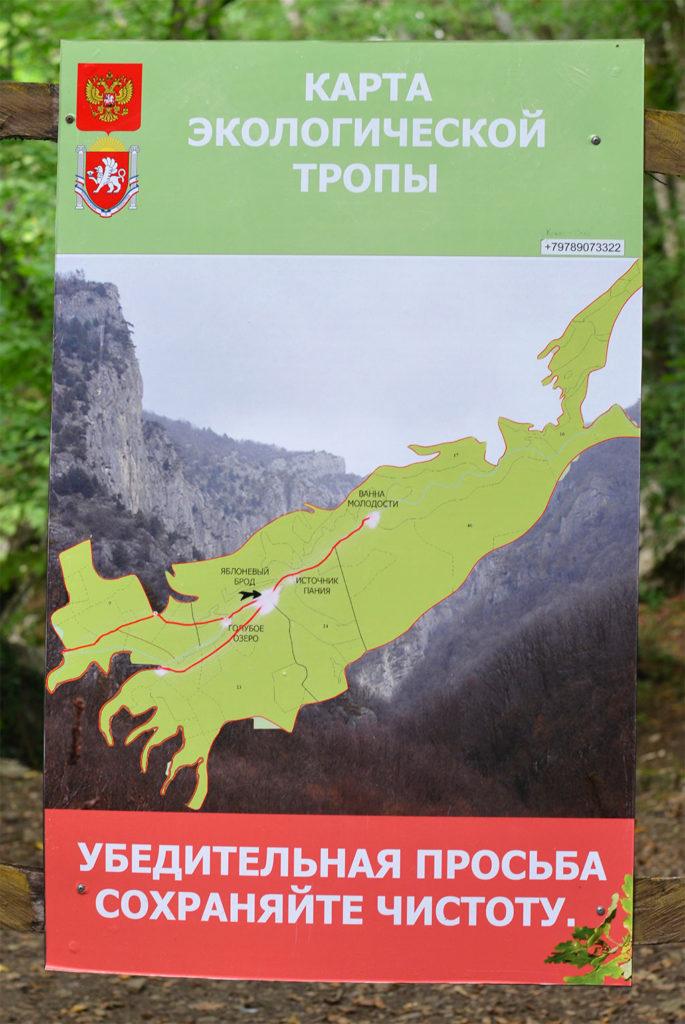 Большой каньон Крыма карта