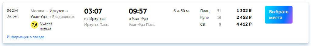 На поезде из Иркутска в Улан-Удэ