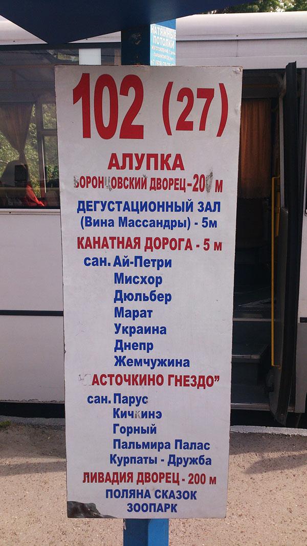 Ялта - Воронцовский дворец (автобус)