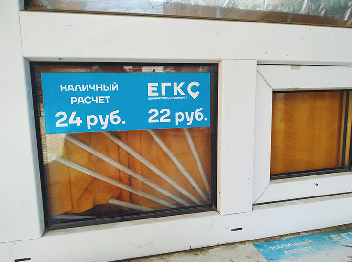 Стоимость проезда на катере, Севастополь