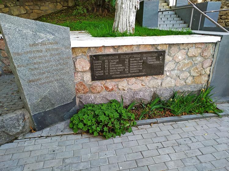 Монумент первым жертвам войны, Севастополь