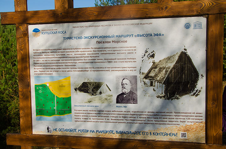 Информационный стенд на Высоте Эфа